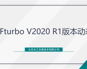 CFturbo V2020 R1版本动态