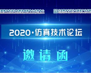 2020 ∙ 仿真技术论坛邀请函