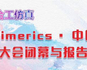 合工仿真|Simerics中国区用户大会闭幕与报告集锦