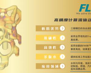 高精度计算流体动力学(CFD)软件 —— FLOW-3D 产品介绍