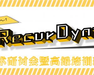 邀请函|RecurDyn-EDEM联合仿真技术研讨会暨高级培训班