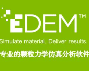 EDEM系列培训(2)-- API高级培训